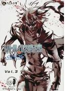 リトルバスターズ!SSS Vol.3 (なごみ文庫)(なごみ文庫)