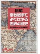 図解宗教戦争でよくわかる世界の歴史 (だいわ文庫)(だいわ文庫)