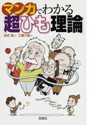 マンガでわかる「超ひも理論」 (宝島社文庫)(宝島社文庫)