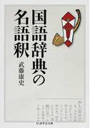 国語辞典の名語釈 (ちくま学芸文庫)(ちくま学芸文庫)