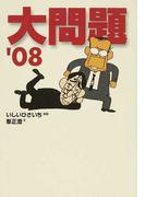 大問題 '08 (創元ライブラリ)(創元ライブラリ)