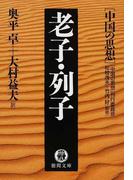 老子 (徳間文庫 中国の思想)(徳間文庫)