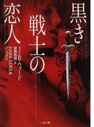 黒き戦士の恋人 (二見文庫 ザ・ミステリ・コレクション)(二見文庫)