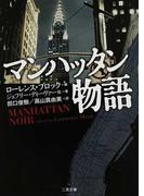 マンハッタン物語 (二見文庫 ザ・ミステリ・コレクション)(二見文庫)