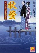 秋螢 (ベスト時代文庫 くらがり同心裁許帳)(ベスト時代文庫)