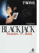 BLACK JACK Treasure Book
