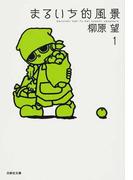 まるいち的風景 第1巻 (白泉社文庫)(白泉社文庫)