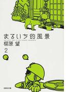 まるいち的風景 第2巻 (白泉社文庫)(白泉社文庫)
