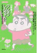 クレヨンしんちゃん 21 (双葉文庫 名作シリーズ)(双葉文庫)