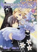 アダルシャンの花嫁 2 (あすかコミックスDX)(あすかコミックスDX)