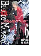 ブラッディ・マンデイ 6 (講談社コミックス SHONEN MAGAZINE COMICS)(少年マガジンKC)