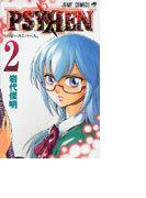 PSYREN-サイレン- 2 ベビーユニバース (ジャンプ・コミックス)(ジャンプコミックス)