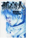 孤高の人 2 原案新田次郎著『孤高の人』 アンチヒーロー (ヤングジャンプ・コミックス)
