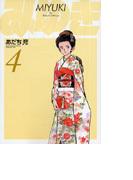 みゆき 4 (ヤングサンデーコミックスワイド版)