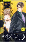 ミッドナイト・セクレタリ 4 (プチコミックフラワーコミックスα)