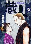 蔵人 6 生【モト】の行方 (ビッグコミックス)