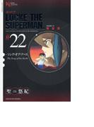 超人ロック 完全版 22 ソング・オブ・アース (COMIC)