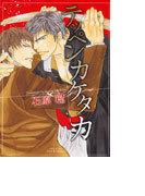 テッペンカケタカ (ミリオンコミックス)(ミリオンコミックス)