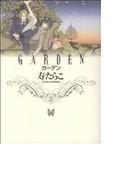 GARDEN (ZERO COMICS DELUXE)