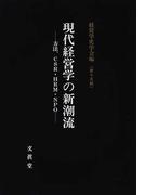 現代経営学の新潮流 方法、CSR・HRM・NPO (経営学史学会年報)