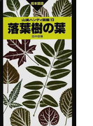 落葉樹の葉 拓本図譜 (山溪ハンディ図鑑)