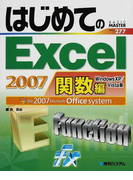 はじめてのExcel 2007 Windows XP/Vista版 the 2007 Microsoft Office system 関数編 (BASIC MASTER SERIES)