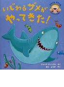 いじわるザメがやってきた! (でてくるでてくるポップアップえほん)