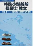 特殊小型船舶操縦士教本 水上オートバイを安全に操縦するために 第6版 (小型船舶教習所教本シリーズ)