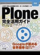 Plone完全活用ガイド いますぐ使える高機能CMS・ポータル作成ツール Googleが認める世界標準CMS・ポータル作成ツール (Gihyo Expert Books)
