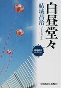 白昼堂々 (光文社文庫 結城昌治コレクション)(光文社文庫)