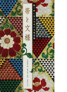 帯と文様 織り帯に見る日本の文様図鑑