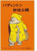 パディントン妙技公開 (世界傑作童話シリーズ パディントンの本)