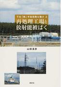 再処理工場と放射能被ばく (下北「核」半島危険な賭け)