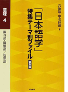 「日本語学」特集テーマ別ファイル 普及版 意味4 擬音語・擬態語/色彩語