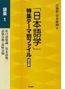 「日本語学」特集テーマ別ファイル 普及版 語彙1 私の語彙論/基本語彙/語彙分類・意味分類