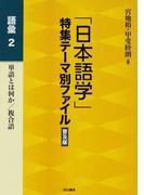 「日本語学」特集テーマ別ファイル 普及版 語彙2 単語とは何か/複合語
