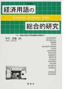 経済用語の総合的研究 第6版
