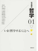 岩波講座哲学 01 いま〈哲学する〉ことへ