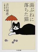 湯ぶねに落ちた猫 (ちくま文庫)(ちくま文庫)
