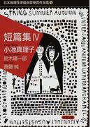 日本推理作家協会賞受賞作全集 76 短篇集 4 (双葉文庫)(双葉文庫)