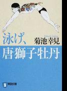 泳げ、唐獅子牡丹 長編小説 (祥伝社文庫)(祥伝社文庫)
