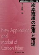 炭素繊維の応用と市場 普及版 (CMCテクニカルライブラリー)