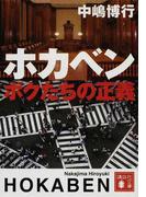 ホカベン ボクたちの正義 (講談社文庫)(講談社文庫)