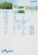 最新ミネラルウォーター完全ガイド カラダにいい水・脳にいい水 (だいわ文庫)(だいわ文庫)