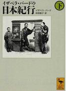 イザベラ・バードの日本紀行 下 (講談社学術文庫)(講談社学術文庫)