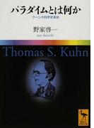 パラダイムとは何か クーンの科学史革命 (講談社学術文庫)(講談社学術文庫)