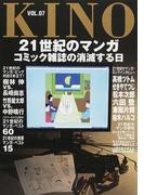 KINO VOL.07 21世紀のマンガ コミック雑誌の消滅する日