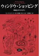 ウィンドウ・ショッピング 映画とポストモダン (松柏社叢書 言語科学の冒険)