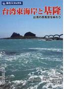台湾東海岸と基隆 台湾の原風景を味わう (旅名人ブックス)