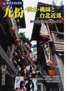 九份・淡水・桃園と台北近郊 歴史遺産の宝庫をめぐる (旅名人ブックス)